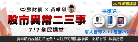0707黃唯碩自媒體講堂