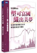 塑可富國,織出美夢:掌握產業選中飆股