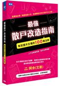 最強散戶改造指南:有效提升交易的100條法則