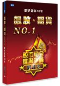 飆股、期貨 NO.1:提早退休20年