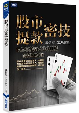 股市提款密技:從20萬到6000萬的操盤之路