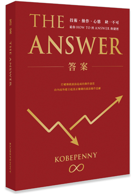 The Answer 答案